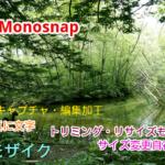 画像キャプチャ楽々編集ソフトMonosnapのインストールと使い方